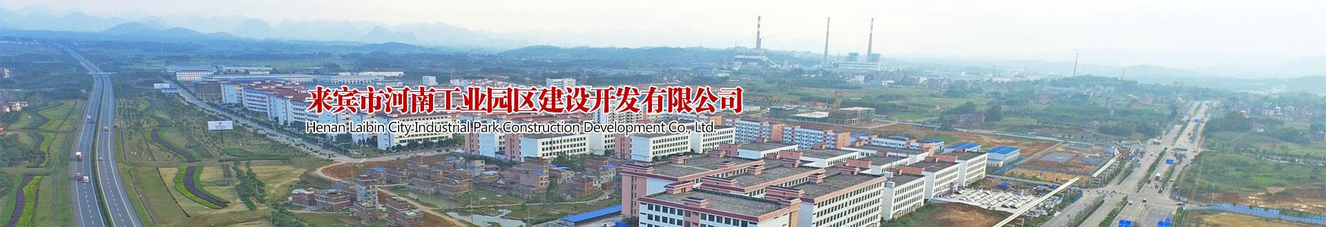 建设开发公司